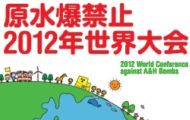 Messages to World Conference Against Atomic and Hydrogen Bombs